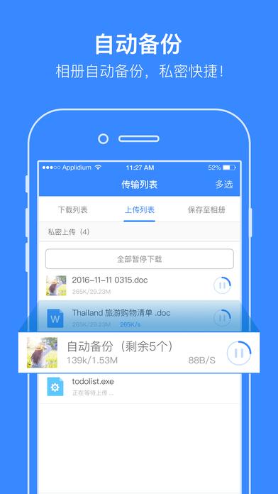 手机百度云盘V7.1.0 iPhone版
