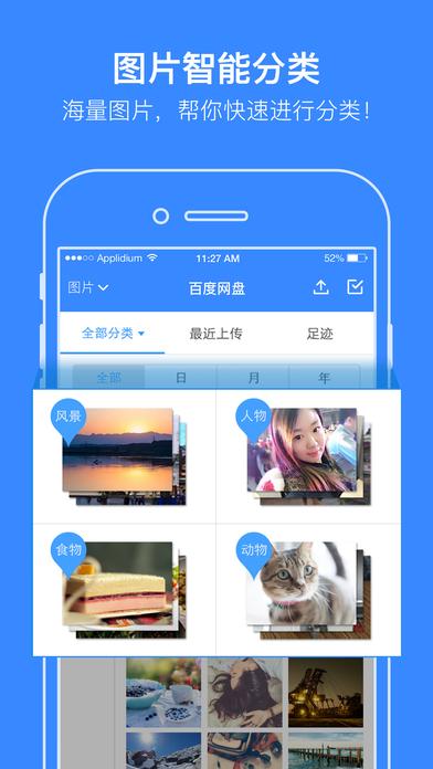 手机百度云盘V7.17.0 安卓版