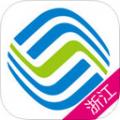 浙江移动手机营业厅苹果版