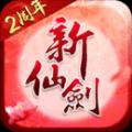 新仙剑奇侠传手游 V1.1.19 iPhone版