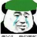你老婆闪现奶我表情图下载绿帽子表情包电脑版