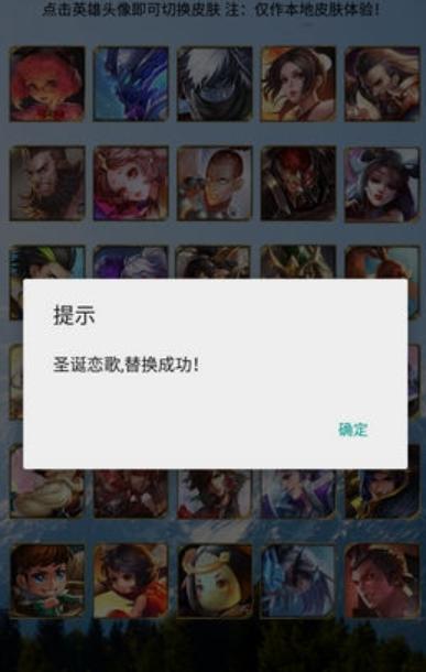 王者荣耀换肤助手修复破解版V4.9.2 防封版