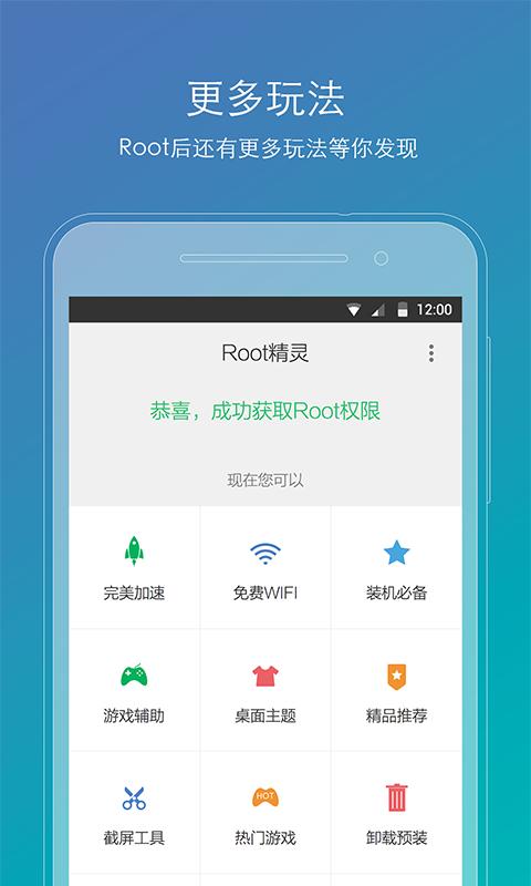 Root精灵V2.2.84 安卓版