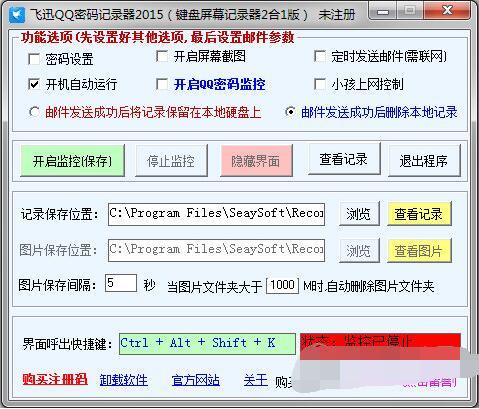QQ密码记录器2017V3.1 官方版