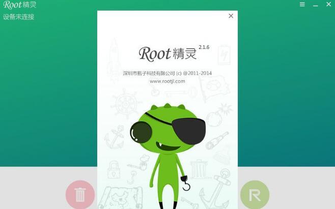 root精灵V3.1.6 官网最新版
