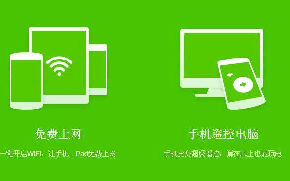 360免费WiFi PC版V5.3 电脑版