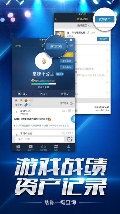 掌上英魂之刃V1.6.2 iPhone版
