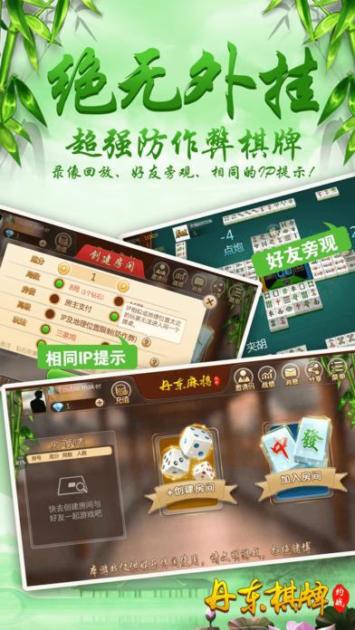 约战丹东麻将V1.22 苹果版