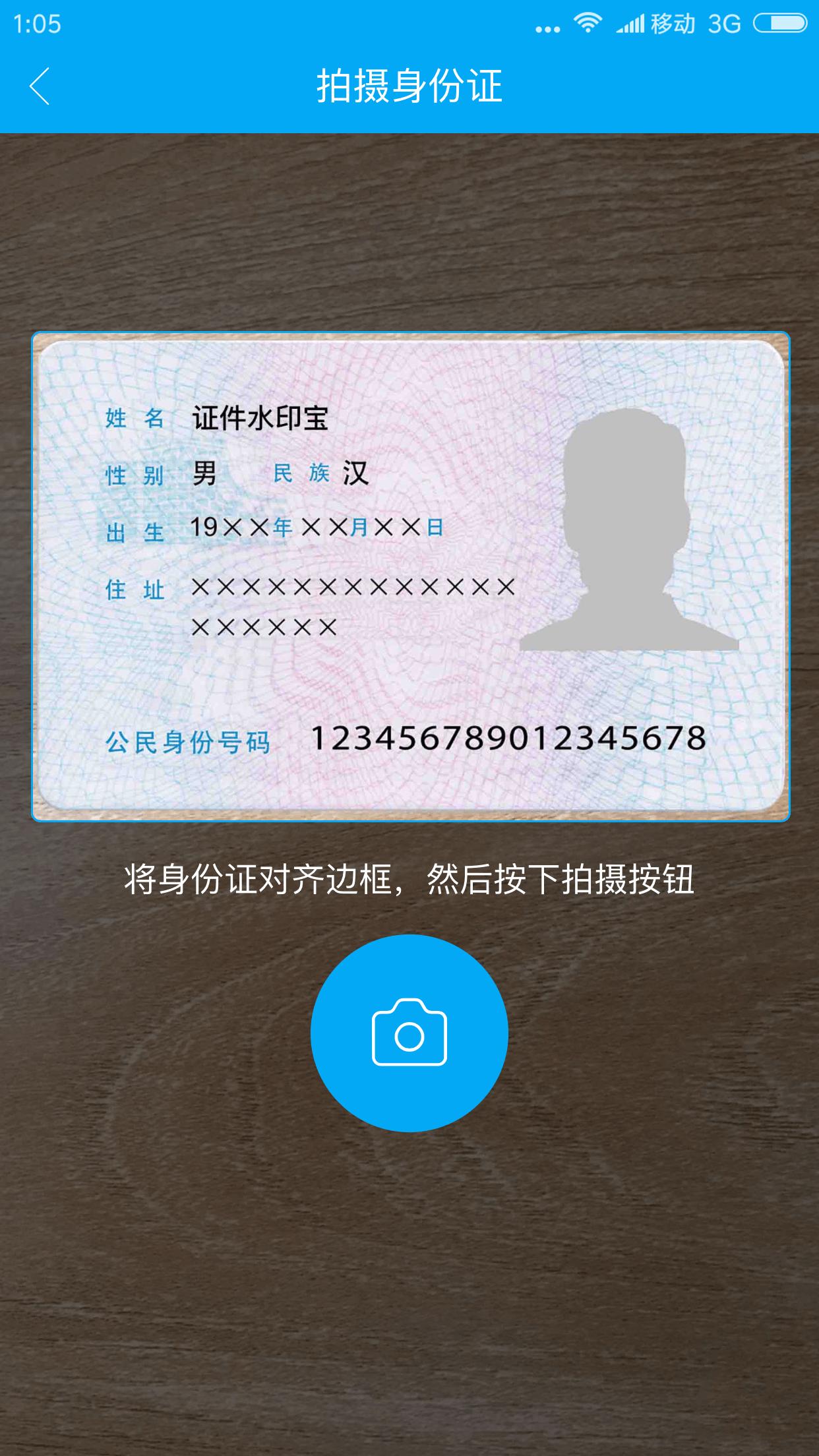 证件水印宝V1.0.4 安卓版