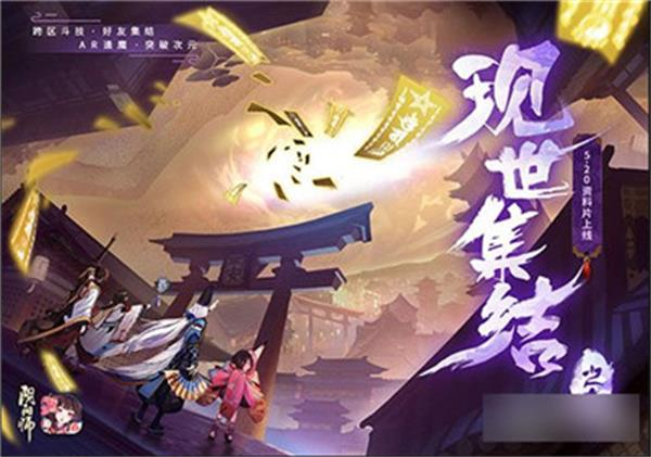 阴阳师现世集结之章最新版V1.0.18 最新版