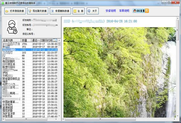 星云微信聊天记录恢复助手V4.7 官方版