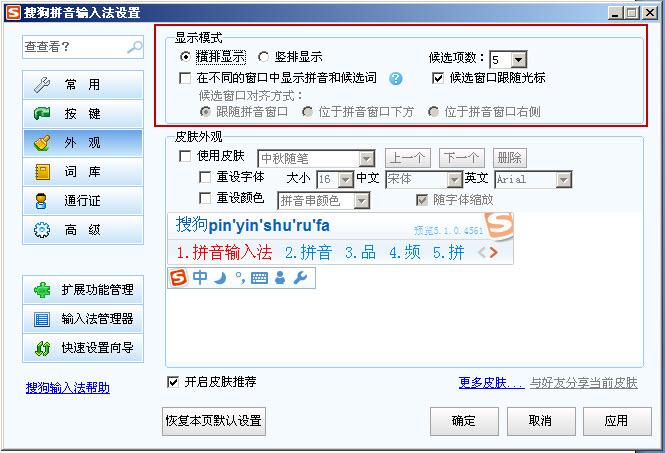 搜狗拼音输入法下载V8.7a 官方版