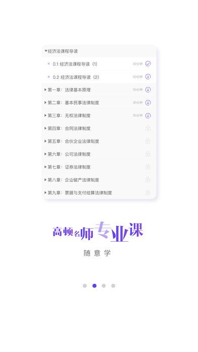 注册会计师题库V4.2.1.7 安卓版