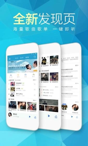 天天动听下载V10.0.7 安卓版