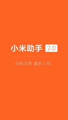 小米手机助手下载V4.1.7 安卓版