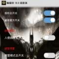 蝙蝠侠18.0超能版红包挂免授权破解版安卓破解版