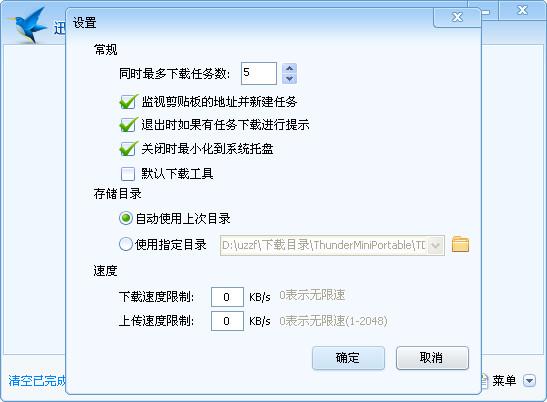 迷你迅雷V3.2.1.58 电脑版