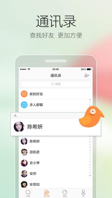 米聊交友V7.6.06 安卓版
