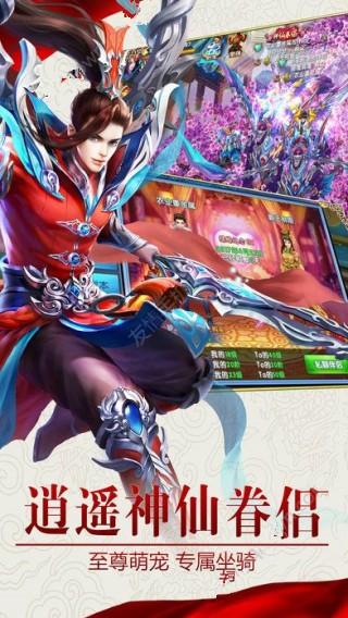 紫青双剑之梦回蜀山V1.4.0 安卓版