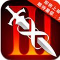 无尽之剑3 V1.0.5 安卓版