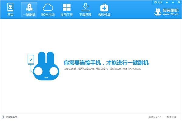 奇兔刷机V7.5.2.0 电脑版
