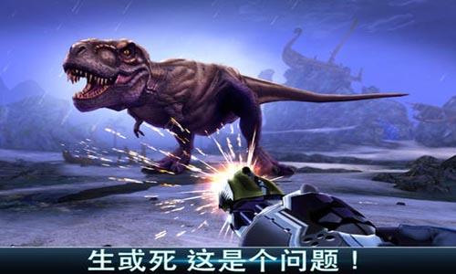 夺命侏罗纪下载V5.2.0 安卓版