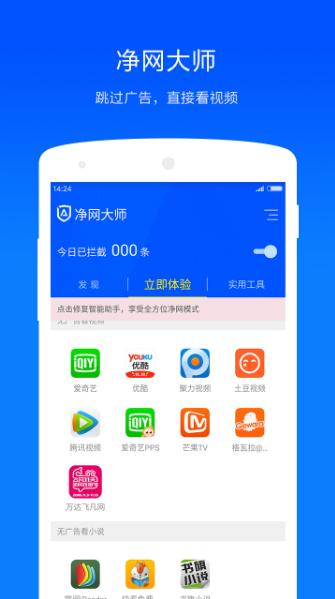 ADSafe净网大师V3.1.7 安卓版