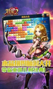 君王2V12.0.0 电脑版