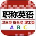 职称英语考试题库 V2.00 iPhone版