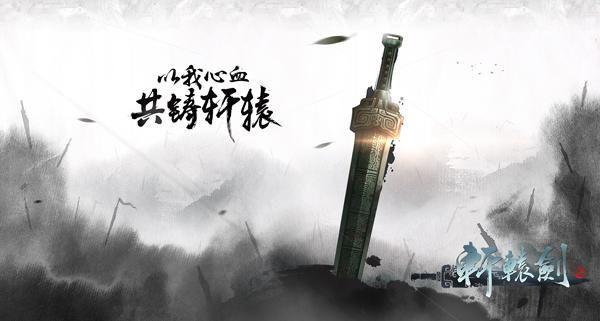 轩辕剑V1.0 安卓版