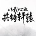 轩辕剑苹果版