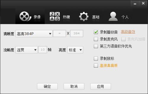 拍大师V6.9.2 官方版