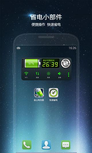 电池医生V4.2.1 安卓版