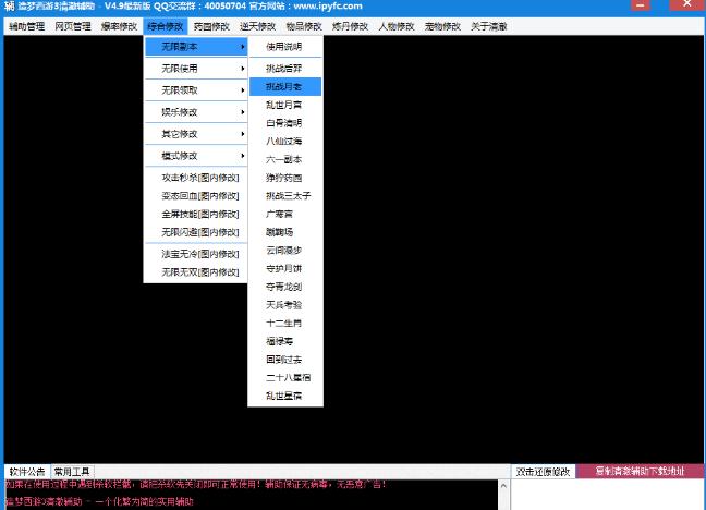 造梦西游3清澈辅助V4.9 最新版