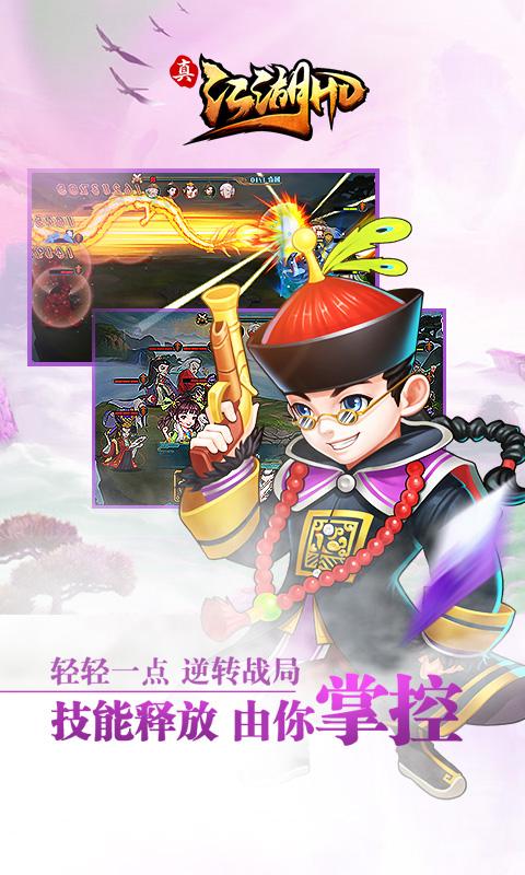 真江湖HD变态版V2.00 BT版