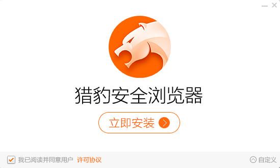 猎豹安全浏览器2017V6.0.114.14559 官方版