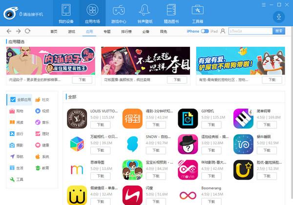 itools官方下载64位V4.3.0.0 最新中文版