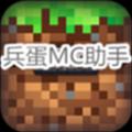 兵蛋MC助手 V4.0.9 安卓版