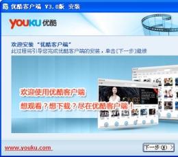 优酷客户端 V7.1.9.5221 最新版