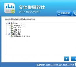 U盘修复工具下载 V3.329 电脑版