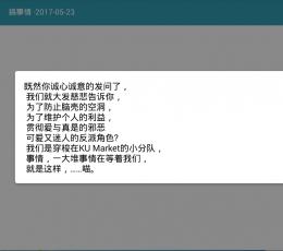 搞事情 V1.0 安卓版