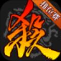 三国杀官方手游 V3.5.6 安卓版
