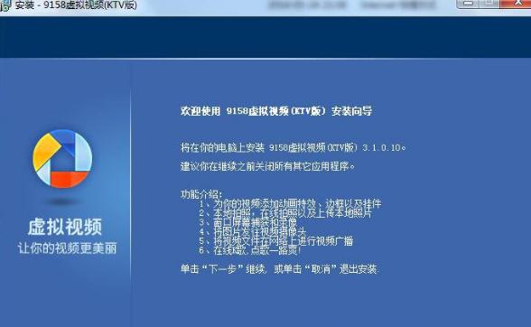 9158虚拟视频KTV版V3.1.0.10 绿色版