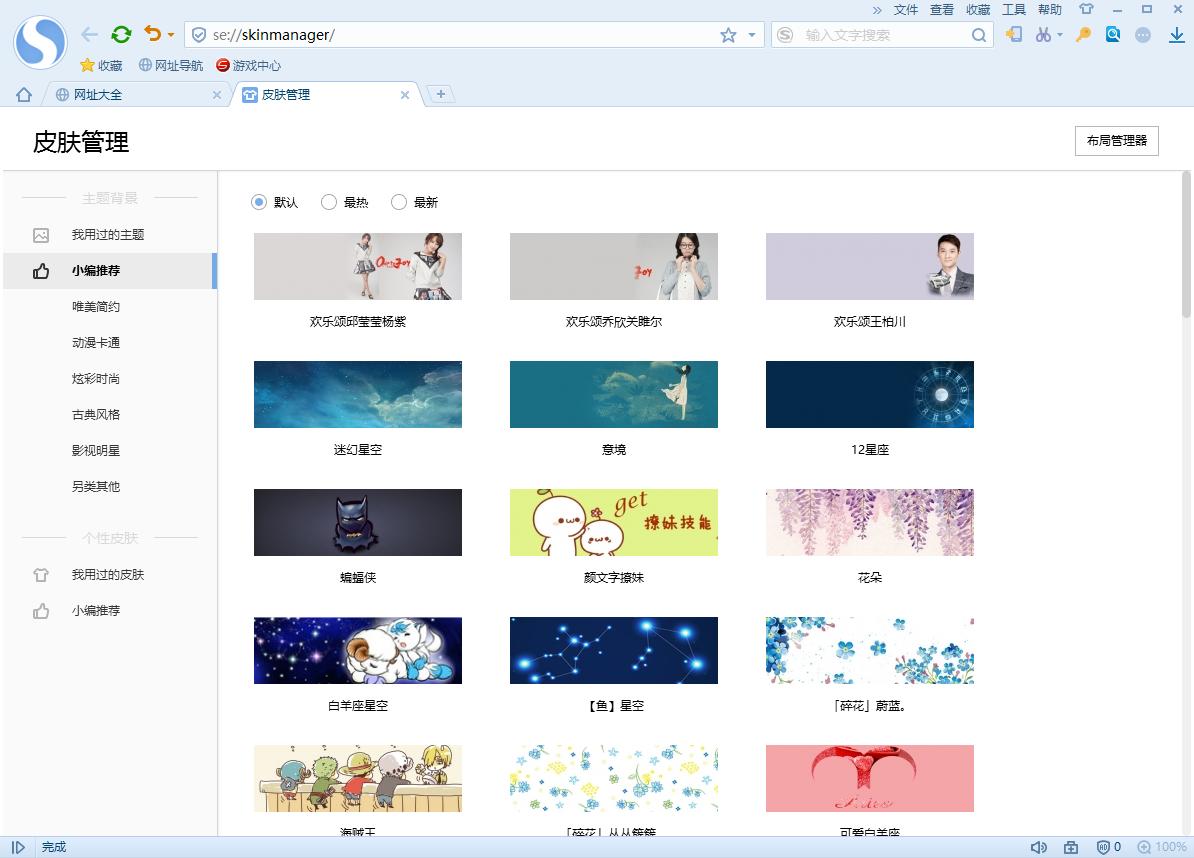 搜狗高速浏览器2017V7.0.6.24466 电脑版