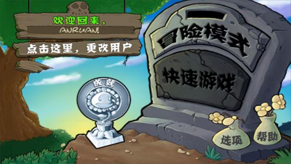 植物大战僵尸下载V1.8.1 安卓版
