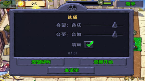 植物大战僵尸手机版 植物大战僵尸中文版原版下载