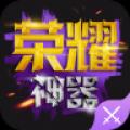 2017王者荣耀无限点券开挂器 V1.0 安卓版