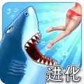 饥饿的鲨鱼进化 V3.9.5 破解版