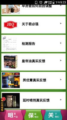 男人天堂V3.1 安卓版