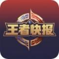 王者荣耀快报 V1.0 安卓版